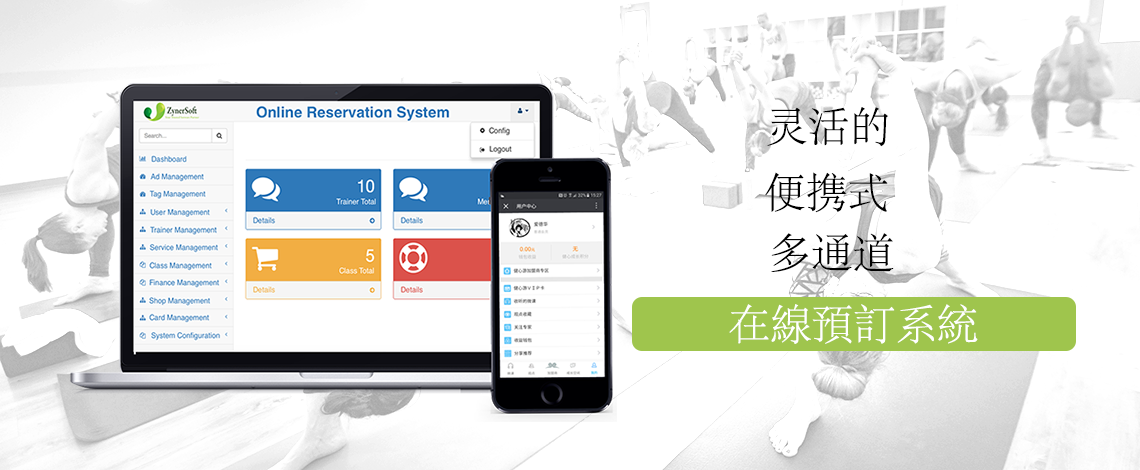 Reservation_system_banner(Chinese)
