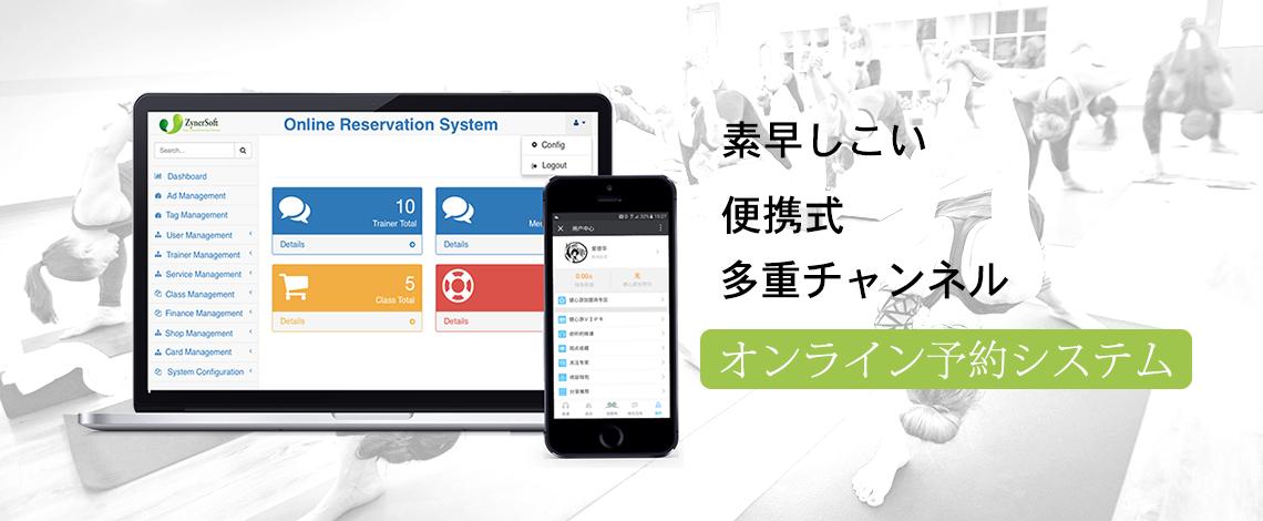 Reservation_system_banner(Japanese)