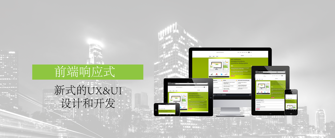 Responsive_banner(Chinese)