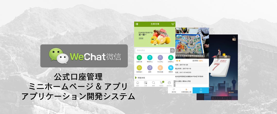 Wechat_banner(Japanese)
